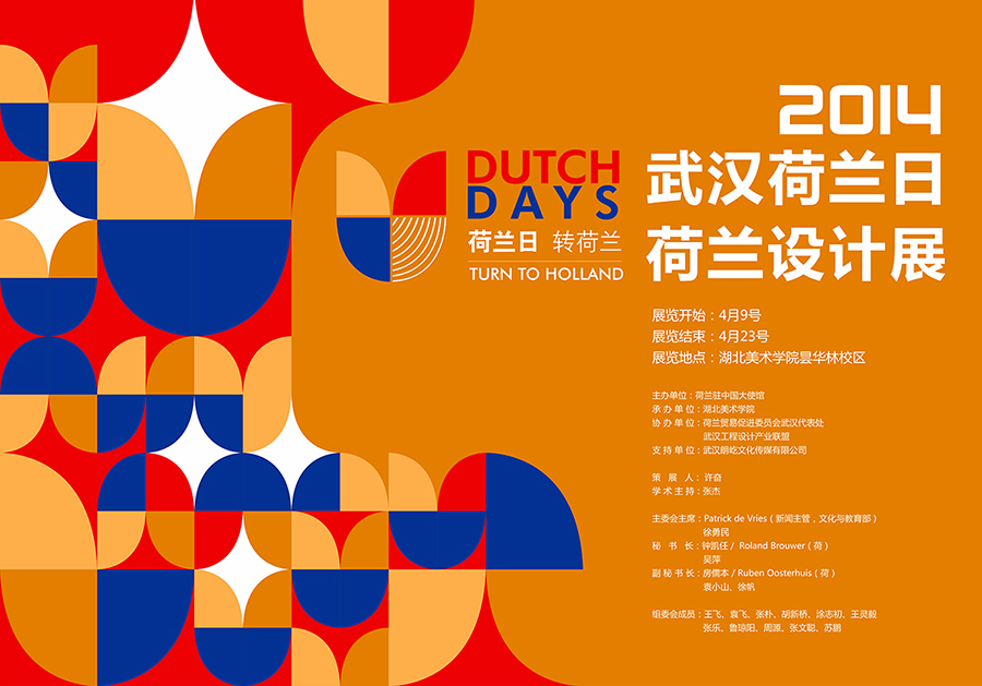 Dutch Design Exhibition Wuhan China